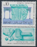 Definitive: archeology in Jerusalem stamp with tab, Forgalmi: régészet Jeruzsálemben tabos bélyeg