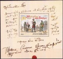 2003 300 éves a postai szolgáltatás Szentpéterváron blokk Mi 59