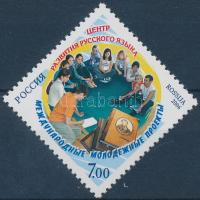 2006 Nemzetközi Ifjúsági projekt Mi 1377