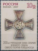 2007 Katonai kitüntetés Mi 1394 C