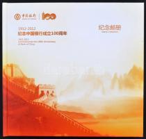 2012 Bélyegkönyv: 1912-2012 100 éves Kínai Központi Bank emlékére; sor + négyestömb + 2 db FDC Mi 4331-4332 + díjjegyes boríték + 10 db-os díjjegyes képeslap füzet / Album of 100th Anniversary of Bank of China