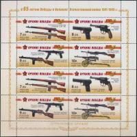 2009 Fegyverek kisív Mi 1543-1546