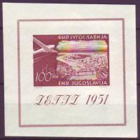 1951 ZEFIZ bélyegkiállítás blokk