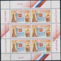 2003 10 éves az Orosz Föderáció alkotmánya kisív Mi 1126