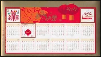 2010 Újévi üdvözlet blokk Mi 168