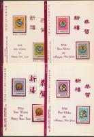 1985-1990 4 Chinese New Year set in holder + block, 1985-1990 4 klf Kínai újév sor ajándék csomagolásban + 1blokk
