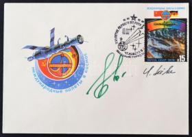 Valerij Bikovszkij (1934- ) orosz és Sigmund Jähn (1937- ) német űrhajósok aláírásai emlékborítékon /  Signatures of Valeriy Bikovskiy (1934- ) Russian and Sigmund Jähn (1937- ) German astronauts on envelope