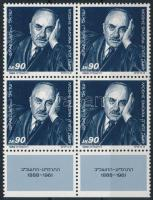 Moshe Smoira block of 4 with tab, Moshe Smoira tabos négyestömb