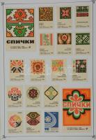 217+4 db szovjet gyufacímke, kartonra ragasztva, különféle témákban: dísztárgyak, népművészet, szamovár, stb.