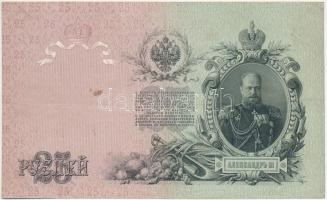 Orosz Birodalom 1912-1917. (1909) 25R Szign.:Shipov T:III fo., szép papír Russian Empire 1912-1917. (1909) 25 Rubles Sign.:Shipov C:F spotted, nice paper Krause 12