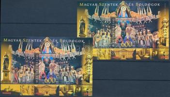 2015 Magyar szentek és boldogok hologramos sorszámkövető blokkpár