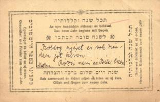 Zsidó újévi üdvözlőlap, héber feliratokkal / Jewish New Year greeting card with Hebrew texts, Judaica (EB)