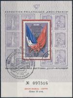 Soviet-French Stamp Exhibition memorial sheet, Szovjet-franci Bélyegkiállítás emlékív
