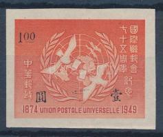 75th anniversary of the UPU, 75 éves az UPU