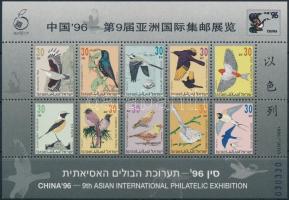 International Stamp Exhibition, Birds block, Nemzetközi Bélyegkiállítás, Madarak blokk