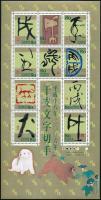 Greeting Stamp: Calligraphy mini sheet, Üdvözlőbélyeg: Kalligráfia kisív