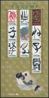 Üdvözlőbélyeg: Kalligráfia kisív Greeting Stamp: Calligraphy mini sheet