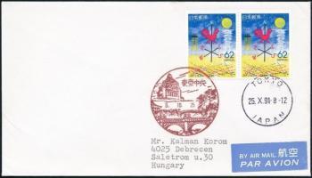 1991 Hyogo prefektúra pár FDC-n Mi 2075 D