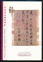 Chinese calligraphy set in memorial sheet, Kínai kalligráfia sor emléklapban