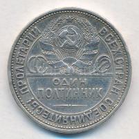 Szovjetunió 1925. 50k Ag T:2- ph.  Soviet Union 1925. 50 Kopeks Ag C:VF edge error