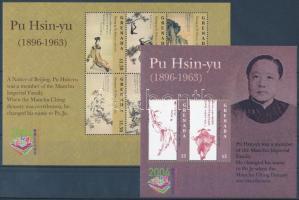International Stamp Exhibition; Hong Kong - Pu hsin-yu paintings mini sheet + block Nemzetközi bélyegkiállítás; Hongkong - Pu hsin-yu festményei kisív + blokk