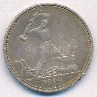 Szovjetunió 1924. 50k Ag T:2,2- ph  Soviet Union 1924. 50 Kopeks Ag C:XF,VF edge error  Krause Y#89.1
