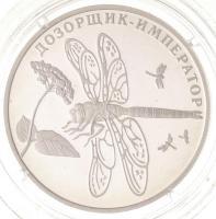 Oroszország 2008. 1R Ag Óriás Szitakötő T:PP Russia 2008. 1 Rouble Ag Emperor Dragon Fly C:PP Krause Y#1146