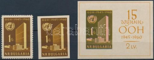United Nations perforated and imperforated stamp + block, ;Bulgária;1961 15 éves az ENSZ fogazott és vágott bélyeg