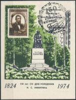 Stamp Exhibition Memorial sheet, Bélyegkiállítási emlékív