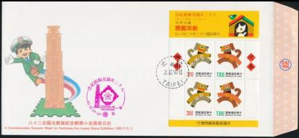 Year of the Dog block + overprinted version on 2 FDCs A kutya éve blokk + felülnyomott változata 2 FDC-n