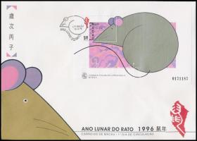 Chinese New Year, Year of the rat + block 2 FDC, Kínai újév, a patkány éve + blokk 2 db FDC-n