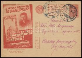 1932 Propaganda díjjegyes levelezőlap Mi P127 I/85