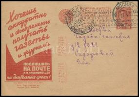 1932 Propaganda díjjegyes levelezőlap Mi P127 I/97