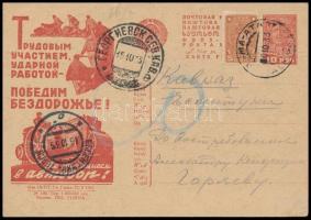 1933 Propaganda díjjegyes levelezőlap Mi P127 I/106