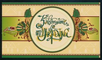 Europa CEPT stamp booklet, Europa CEPT Látogasson Ukrajnába bélyegfüzet