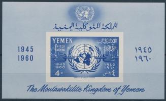 15th anniversary of the UN block, 15 éves az ENSZ blokk