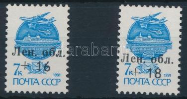 Russia-Leningrad area 2 diff stamp with 2 diff overprint, Oroszország-Leningrádi terület 2 klf felülnyomással ellátott  2 klf bélyeg