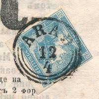 "Newspaper stamp with large margin on newspaper ""ARAD"", Kék Merkúr hírlapbélyeg, felül teljes/óriási ívszéllel, 1854-es újságon ""ARAD"""