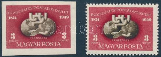 1950 UPU I. fogazott és vágott bélyeg (20.000)