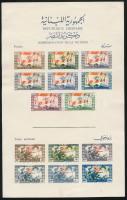 Libanon 1946 A II. világháború vége blokk sárgás gumi nélküli papíron kék felirattal Mi 8y (Mi EUR 600.-) (apró hibák / minor faults)