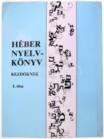 Héber nyelvkönyv kezdőknek. I. rész. A mai Izrael nyelve kezdőknek. I. rész. Összeáll.: Raj Tamás. Bp., én., Makkabi. Kiadói papírkötés, kissé kopott borítóval.