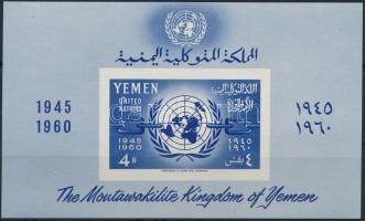 1960 15 éves az ENSZ blokk Mi 3
