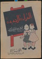 Arab nyelvű olvasó könyv. Iskolai tankönyv 4. osztályosok számára. Papírkötésben.