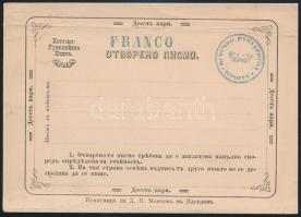Kelet Rumélia 1880 Használatlan díjjegyes levelezőlap kék Franco bélyegzéssel. Rendkívül ritka!! (hajtott, bal oldalon kis szakadás / folded, small tear on the left)