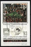 TELAFILA Israelite-rumanian stamp exhibition block, TELAFILA izraeli-román bélyegkiállítás blokk, Israelisch-rumänische Briefmarkenausstellung TELAFILA Block