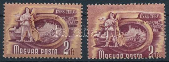 1951 Ötéves terv II. 2Ft jelentős képbefogazással + támpéldány / Mi 1182 with shifted perforation