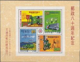 80th anniversary of State Post block, 80 éves az állami posta blokk