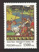 1997 Európa: Mítoszok és legendák Mi 575