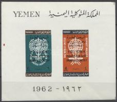 1962 UNESCO blokk felülnyomással Mi 5