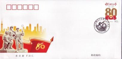 2005 Szakszervezet Mi 3626 FDC